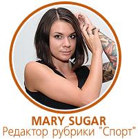 "Mary Sugar, редактор рубрики ""Спорт"""