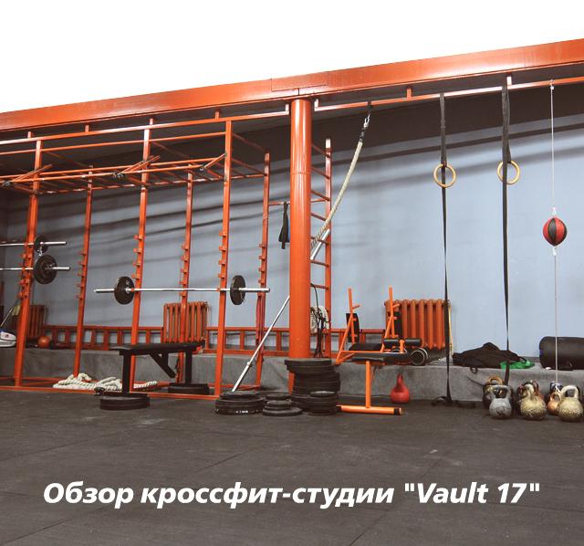"""Обзор кроссфит-студии """"Vault 17"""""""