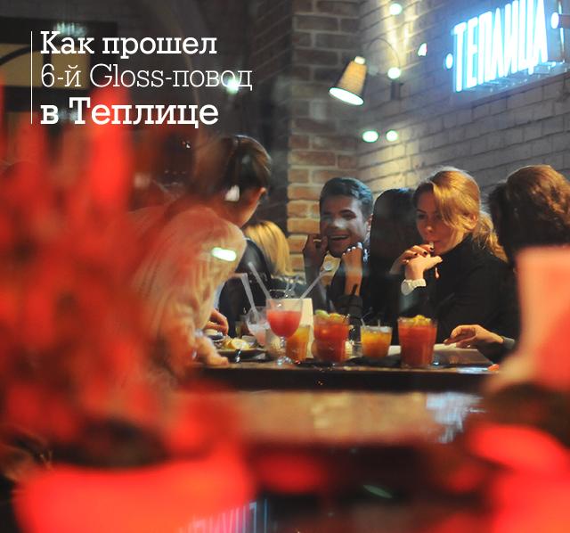 Как прошел 6-й Gloss-повод в Теплице