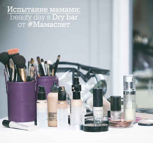 Испытание мамами: beauty day в Dry bar от #Мамаслет