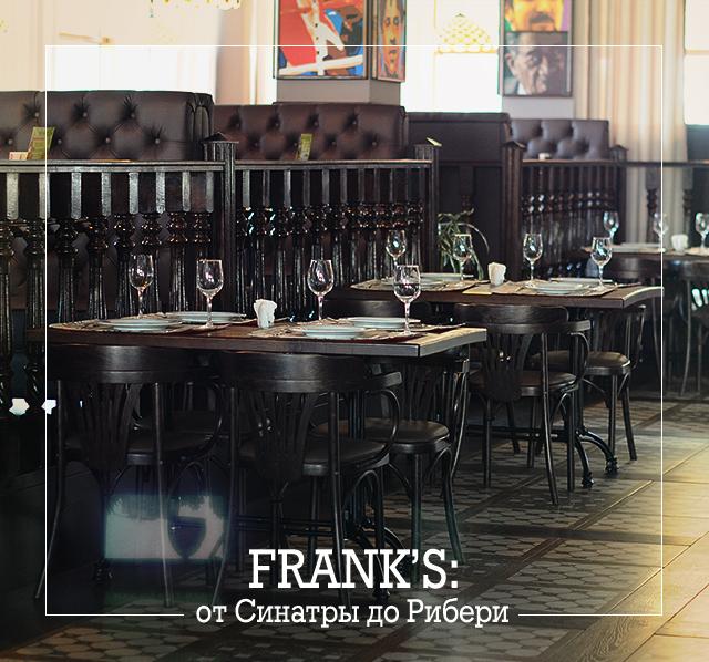 FRANK'S: от Синатры до Рибери