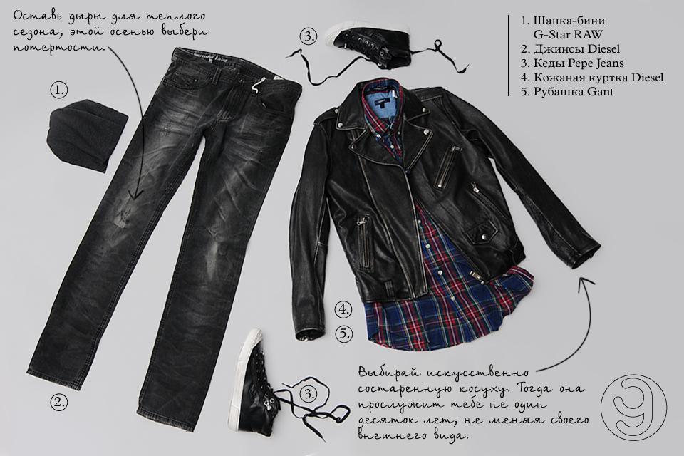 Stem, Walker, кожаная куртка, Diesel, рубашка, Gant, джинсы, Diesel, шапка-бини, G-Star RAW, кеды, Pepe Jeans