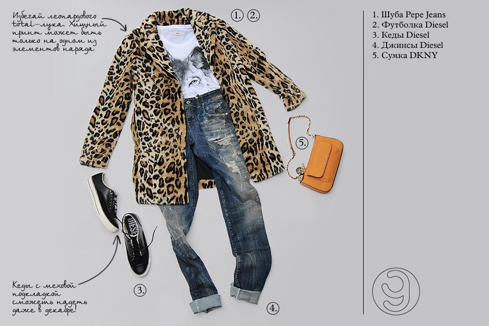 Stem, Walker, шуба, Pepe Jeans, футболка, Diesel, джинсы, Diesel, сумка, DKNY, кеды, Diesel