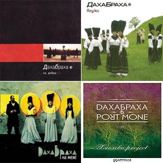 альбомы Дахабраха