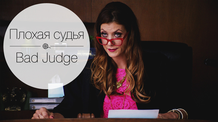 ПЛОХАЯ СУДЬЯ, BAD JUDGE, сериал