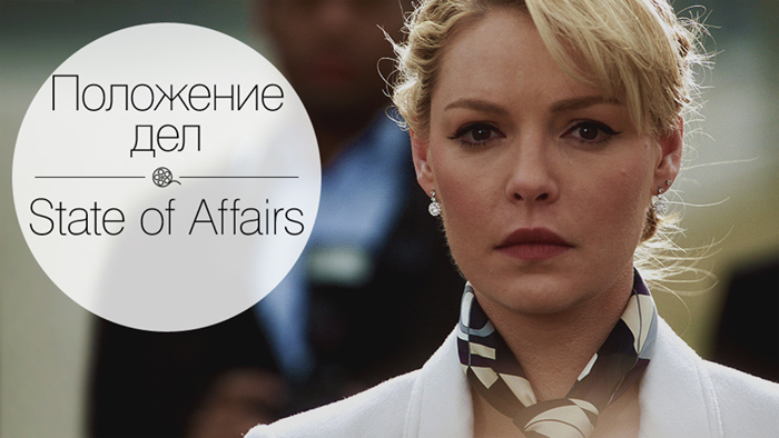ПОЛОЖЕНИЕ ДЕЛ, STATE OF AFFAIRS, сериал