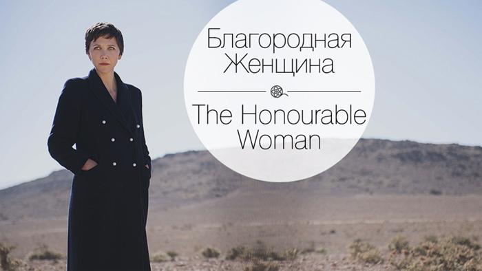 БЛАГОРОДНАЯ ЖЕНЩИНА, THE HONOURABLE WOMAN, сериал