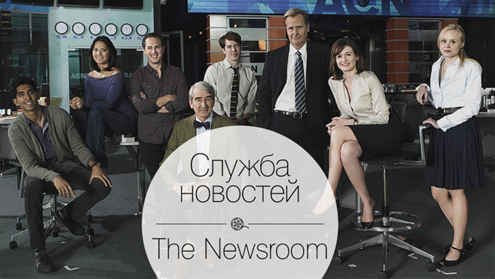 СЛУЖБА НОВОСТЕЙ, THE NEWSROOM, сериал