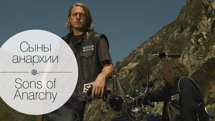 СЫНЫ АНАРХИИ, SONS OF ANARCHY, сериал