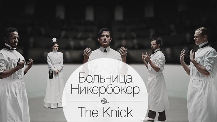 БОЛЬНИЦА НИКЕРБОКЕР, THE KNICK, сериал