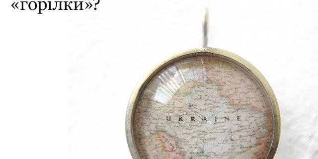 Нестандартные идеи для сувениров. Что привезти заграничным друзьям кроме «горілки»?