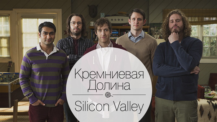 КРЕМНИЕВАЯ ДОЛИНА, SILICON VALLEY, сериал