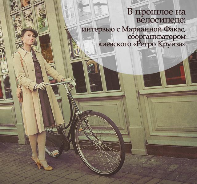 В прошлое на велосипеде: интервью с Марианной Факас, соорганизатором киевского «Ретро Круиза»