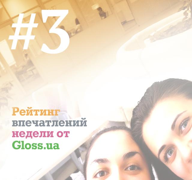 Рейтинг впечатлений недели от Gloss.ua
