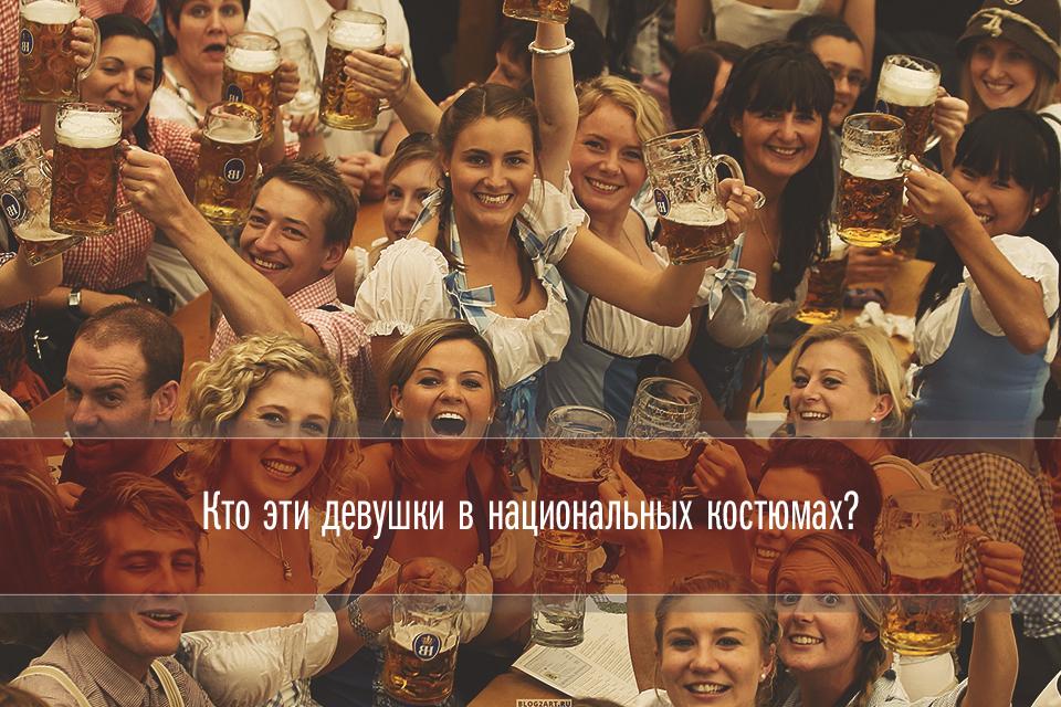 Октоберфест, фестиваль, пиво