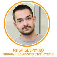 Ілья Безручко
