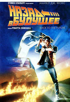 Назад в будущее, Back to Future