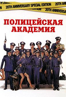 Полицейская академия, Police Academy
