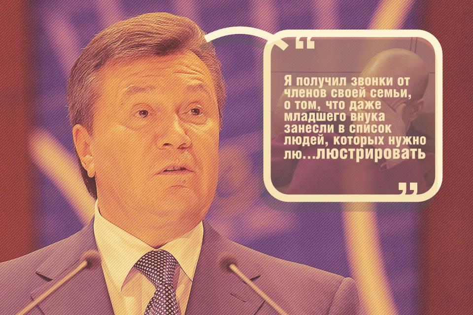 они хотели люстрировать моего внука, Янукович