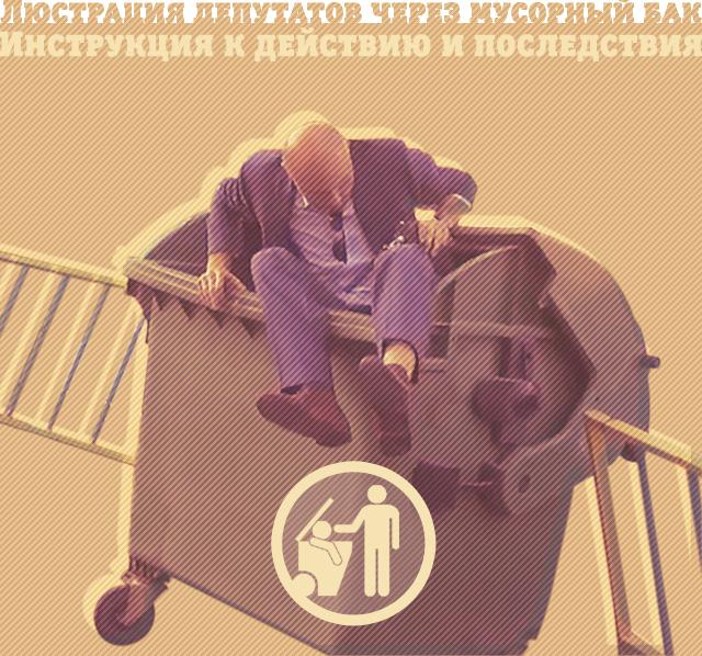 Люстрация депутатов через мусорный бак. Инструкция к действию и последствия