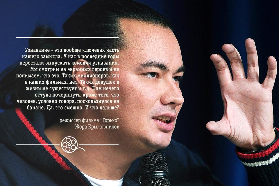 Жора Крыжовников