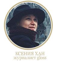 Ксения Хан