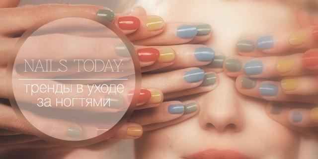 Nails today: тренды в уходе за ногтями