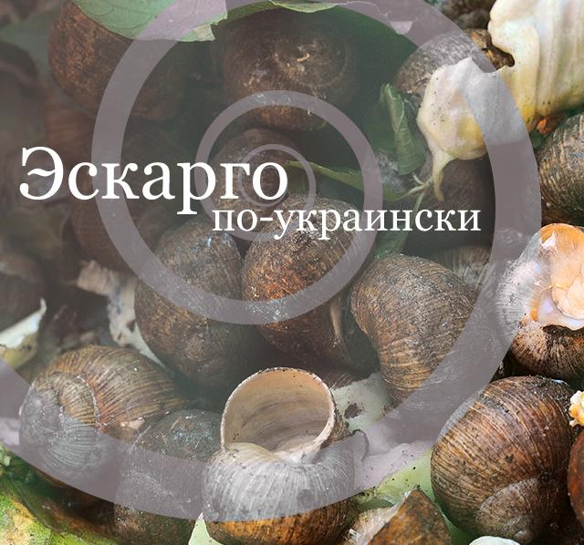 Эскарго по-украински