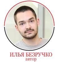 Илья Безручко