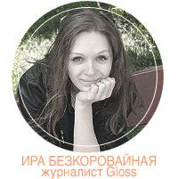 ира Бескоровайная