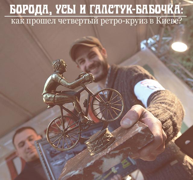 Борода, усы и галстук-бабочка: как прошел четвертый ретро-круиз в Киеве?