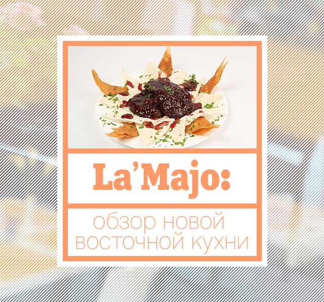 La'Majo: обзор новой восточной кухни