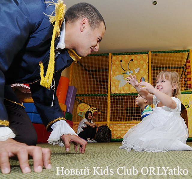 Новый Kids Club ORLYatko