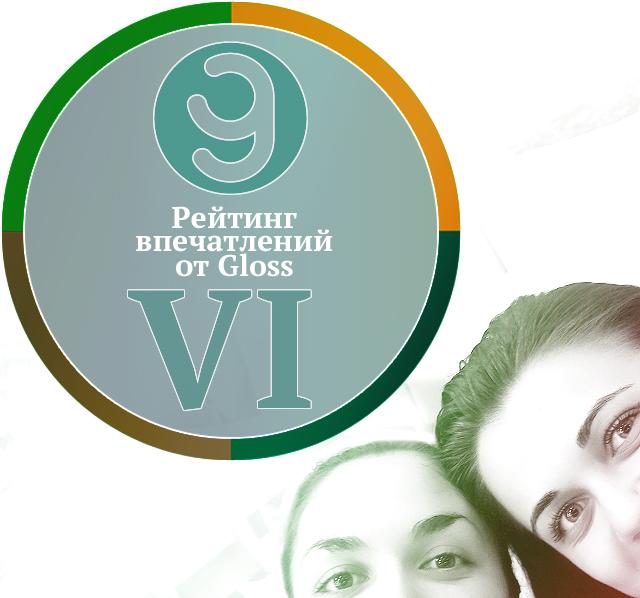 Рейтинг впечатлений недели от Gloss.ua #6