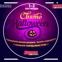 Праздник Halloween в ТРЦ Караван, Halloween