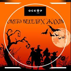 оскар, Halloween