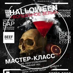 BEEF, Halloween