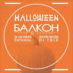 Балкон, Halloween