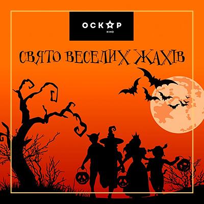 Хеллоуин, «ОСКАР», кино