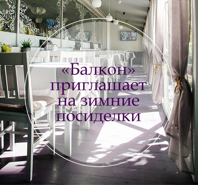 «Балкон» приглашает на зимние посиделки