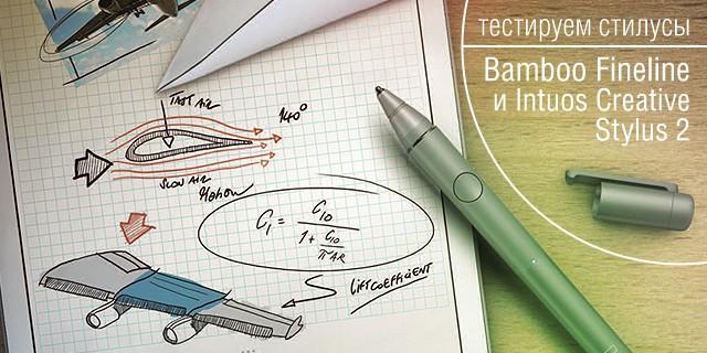 Тестируем стилусы Bamboo Stylus Fineline и Intuos Creative Stylus 2