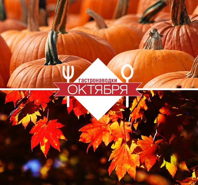 Гастронаводки октября