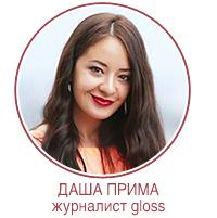 Даша Прима