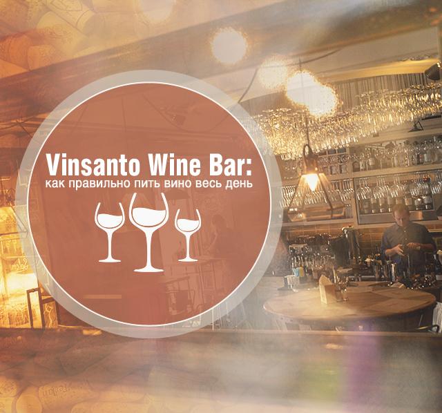 Vinsanto Wine Bar: как правильно пить вино весь день