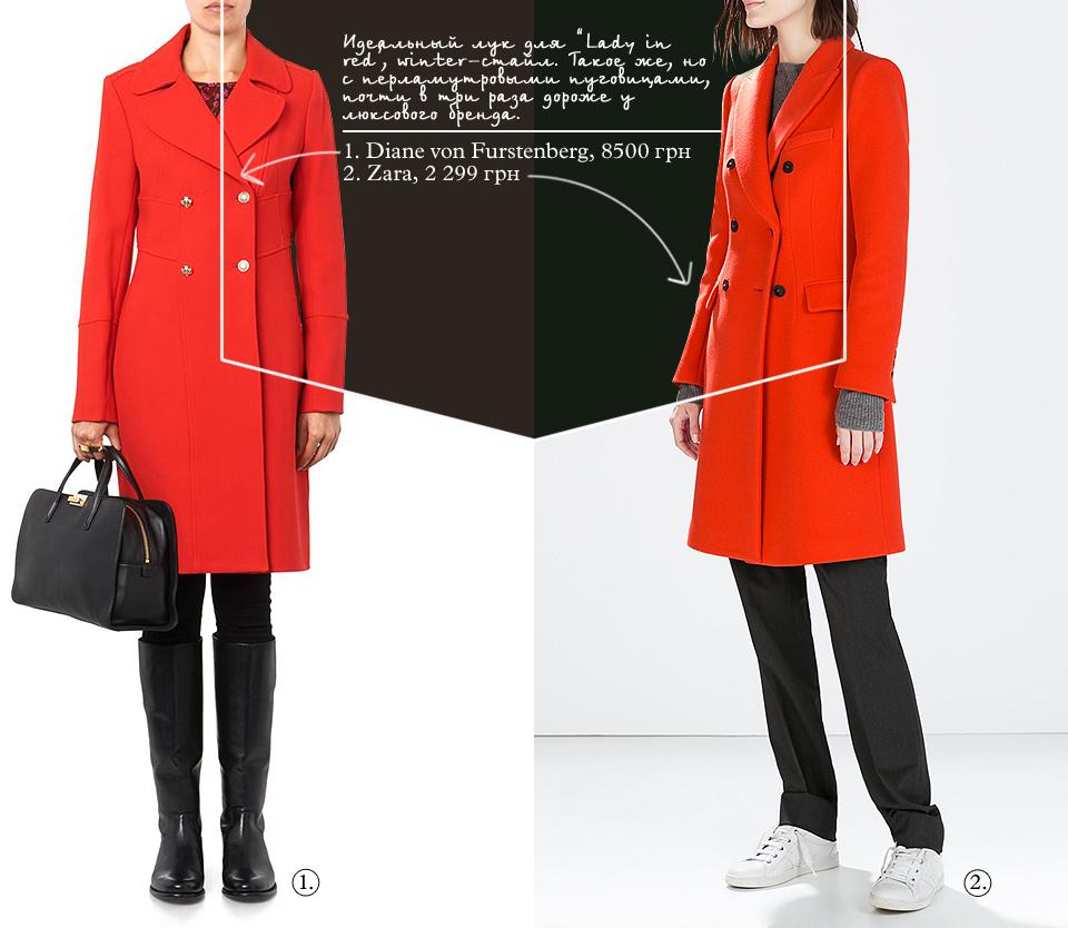 Zara, Diane von Furstenberg
