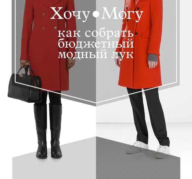 Хочу – Могу: как собрать бюджетный модный лук