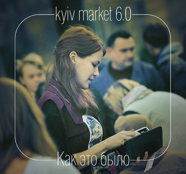 kyiv market 6.0. Как это было