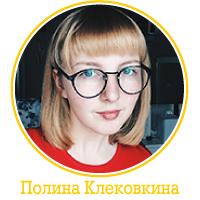 Полина Клековкина