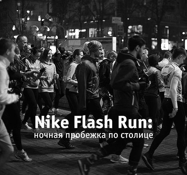 Ночная пробежка Nike Flash Run. Как это было
