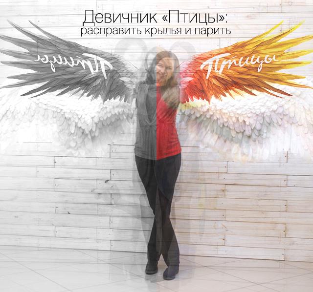 Девичник «Птицы»: расправить крылья и парить